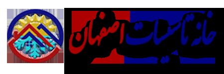 خانه تاسیسات اصفهان