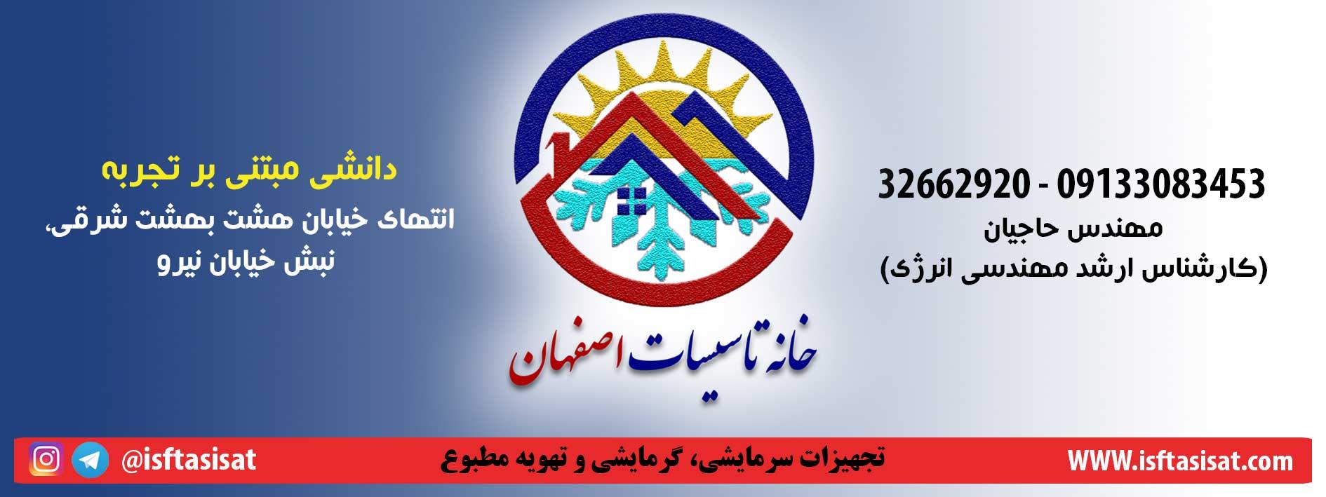 کولرآبی در اصفهان | نمایندگی کولرآبی در اصفهان | خانه تاسیسات اصفهان