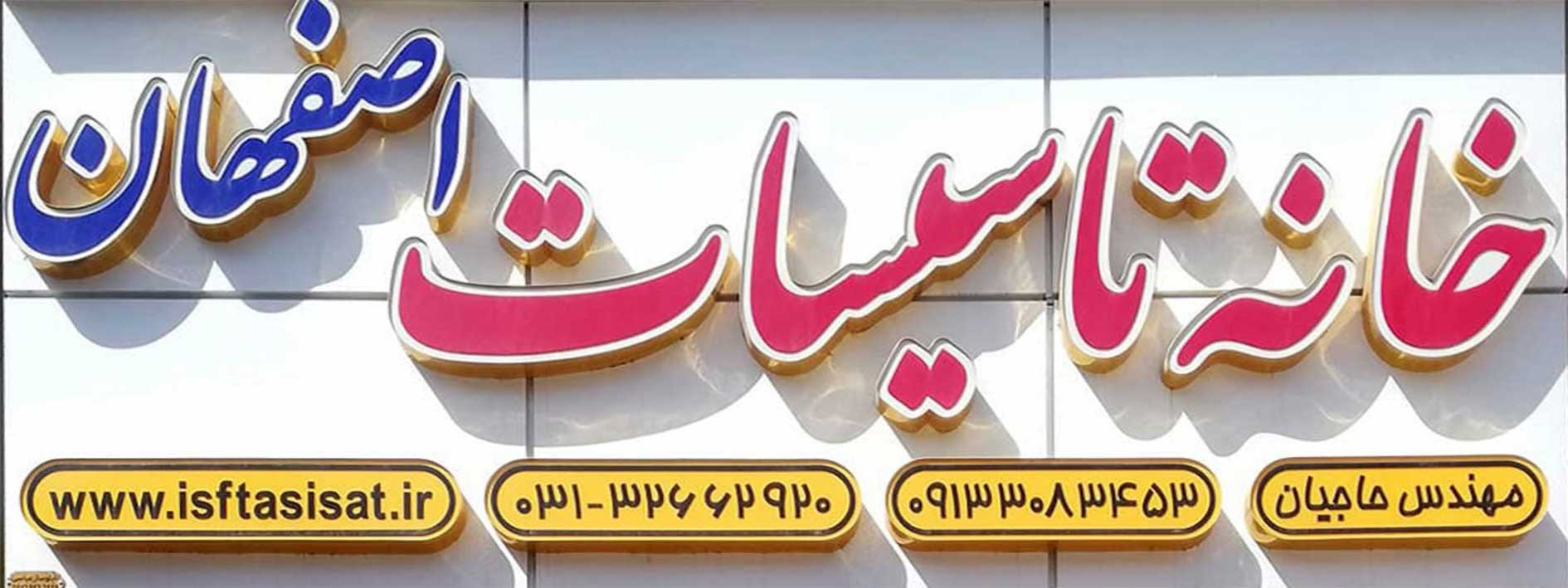 فن کویل در اصفهان | نمایندگی فن کویل در اصفهان | خانه تاسیسات اصفهان