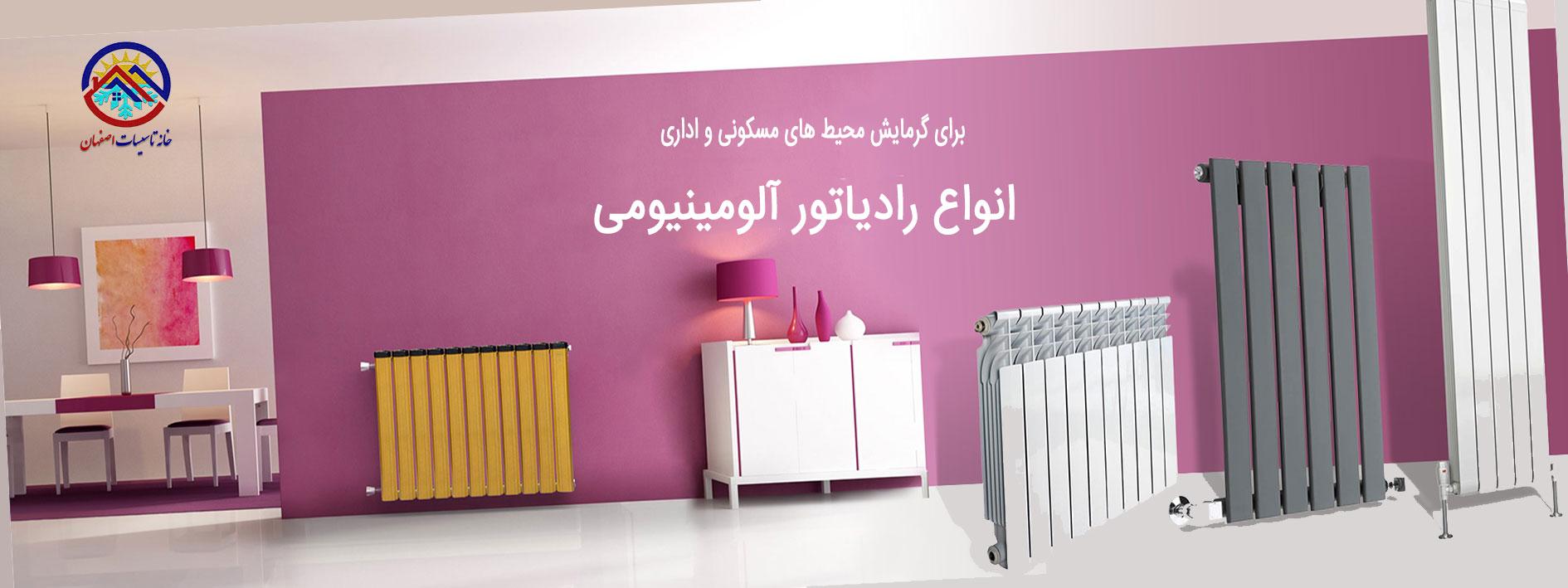 پکیج در اصفهان | نمایندگی پکیج در اصفهان | خانه تاسیسات اصفهان