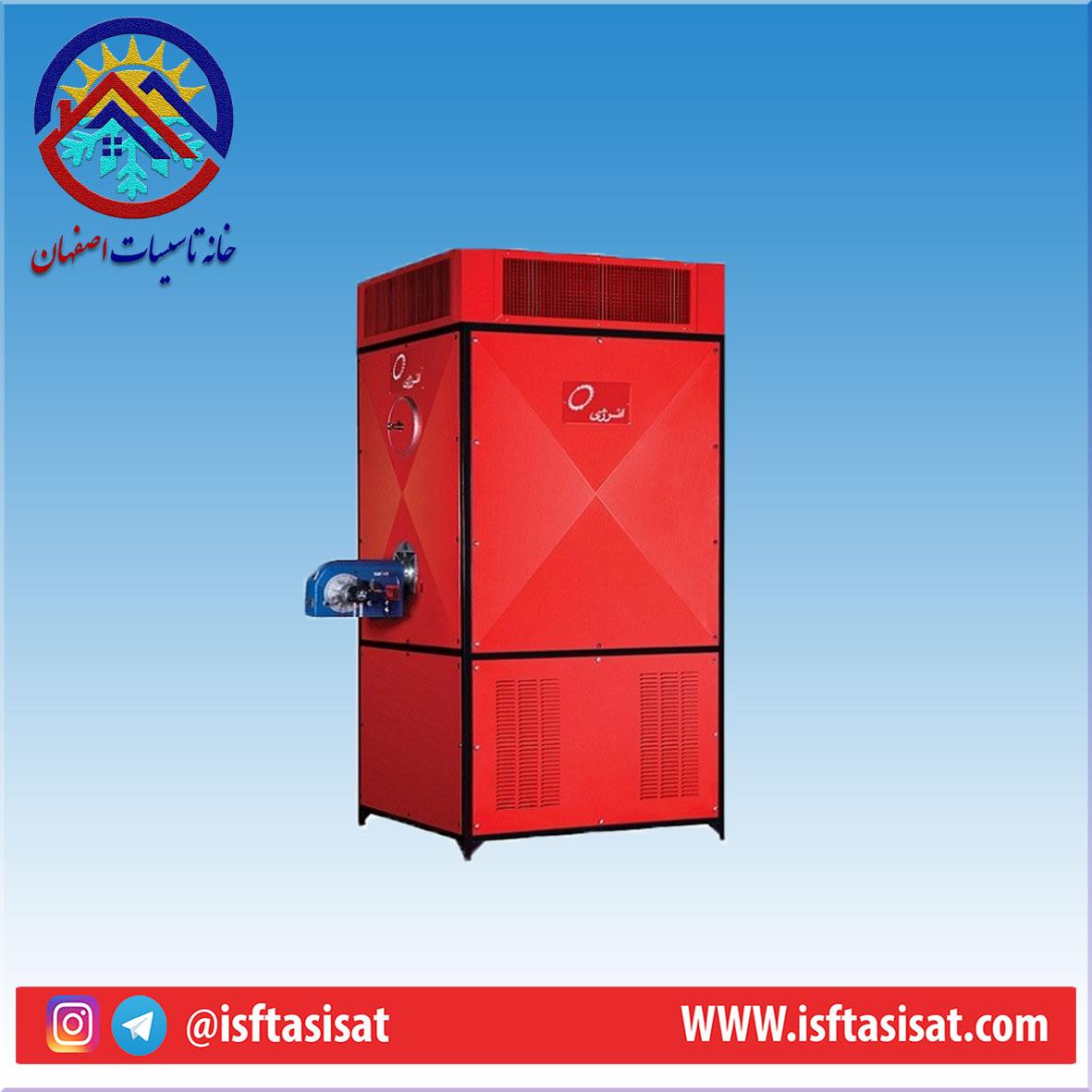 کوره هوای گرم انرژی | کوره هوای گرم | محصولات انرژی | خانه تاسیسات اصفهان